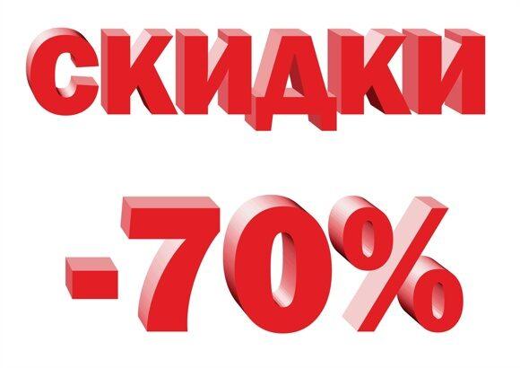skidka-70-protsentov-a4